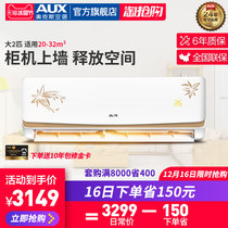 AUX Ox KFR-52GW nfi1+3 Large 2 heating and fixed frequency household wall-mounted air conditioning hanging machine