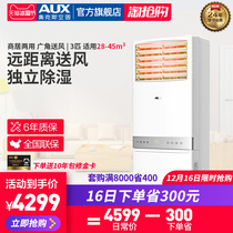 AUX Ox KFR-72LW AKC+3 High Frequency 3 cold and warm vertical cabinet living room air Conditioning