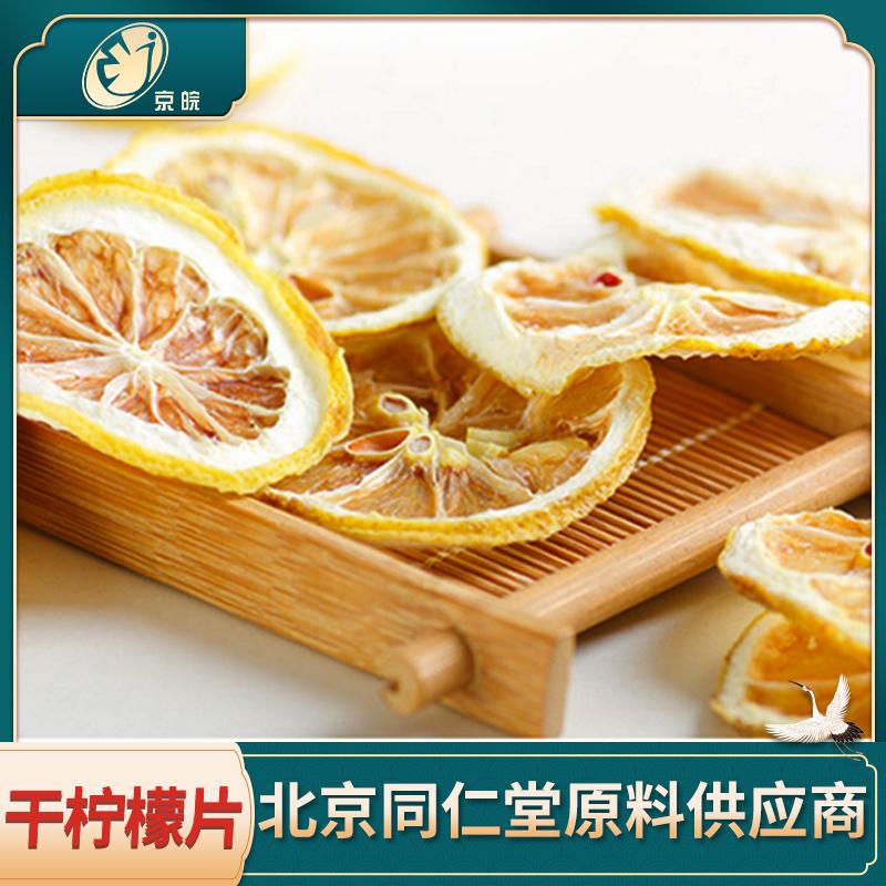 京皖干70克同仁堂罐装泡茶柠檬片