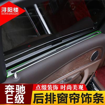 16-20款奔驰E级后窗帘饰条 奔驰E200E300l改装内饰亮片贴片装饰贴