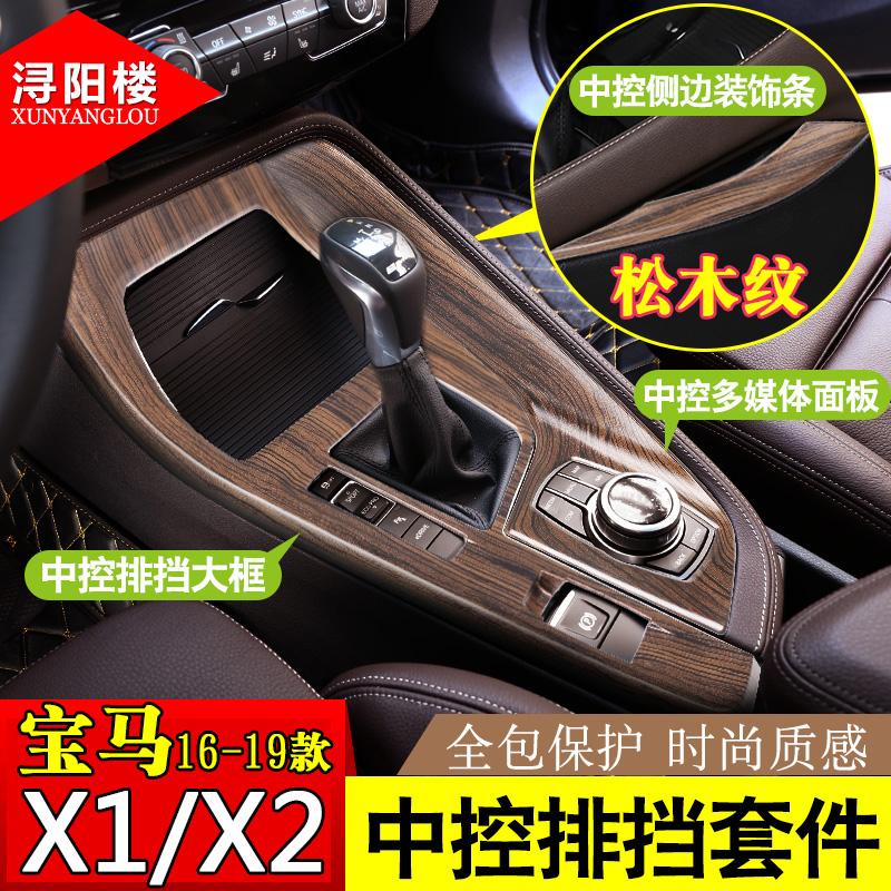 2016-2020款宝马X1X2改装排档框松木纹中控面板装饰X1内饰改装件