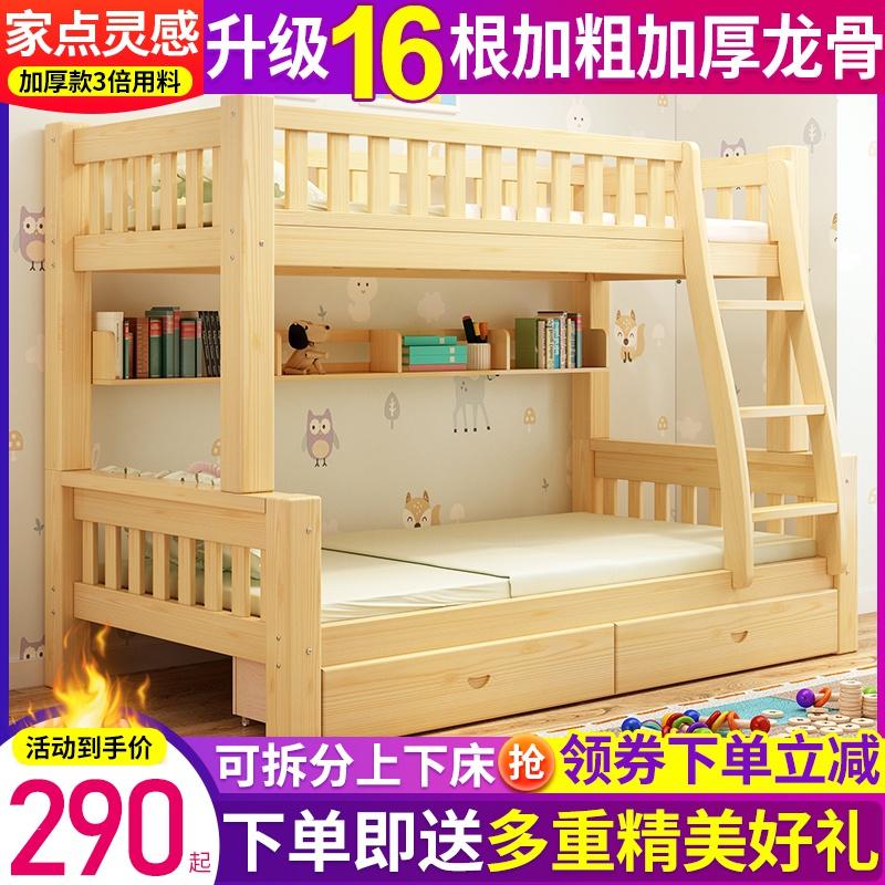 上下床雙層床上下鋪木床兩層全實木宿舍高低床子母床可拆分兒童床