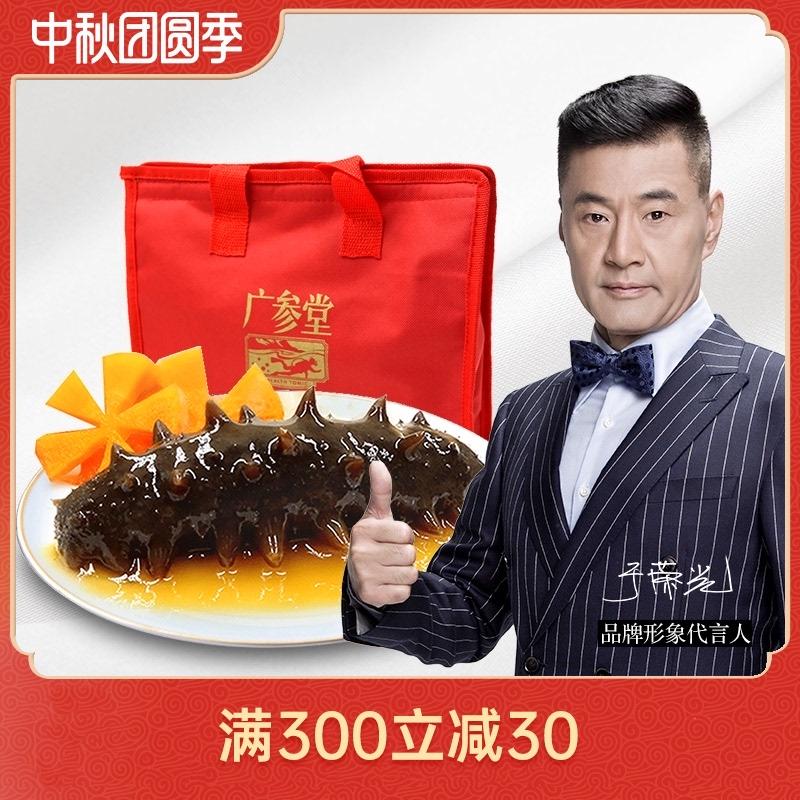 广参堂 6A即食海参 大连鲜活冷冻辽参刺参500g 高营养野生非干货