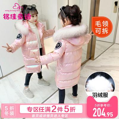 铭佳童话新款女童装儿童中长款冬装外套清仓女大童中大童大羽绒服