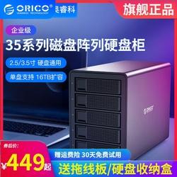Orico/奥睿科 多盘位移动硬盘盒磁盘阵列柜台式机2.5/3.5寸企业RAID/USB3.0/sata口双盘位SSD外置硬盘存储柜