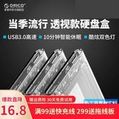 Orico/奥睿科 2.5英寸笔记本移动硬盘盒SSD固态硬盘盒外接移动硬盘盒子usb3.0笔记本台式type-c硬盘盒读取壳