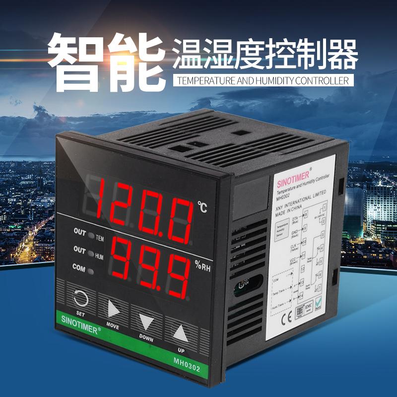 智能高精度数显示温湿度控制器大棚养殖孵化恒温恒湿仪表配传感器