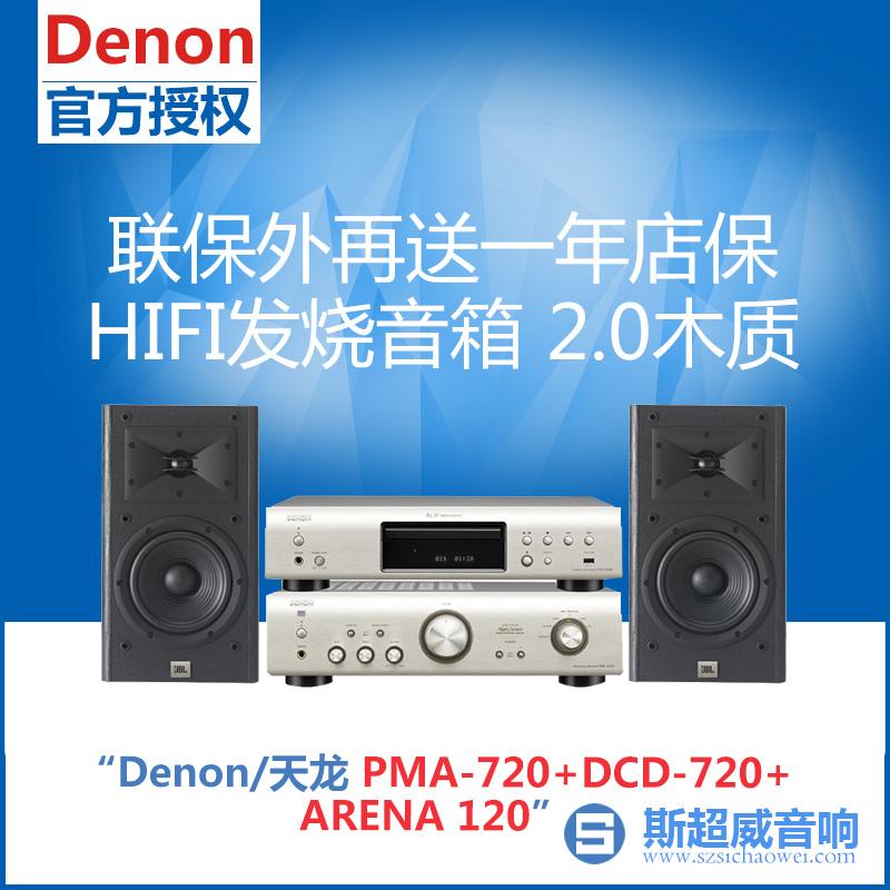 Denon/ день дракона DCD-720AE+DCD-720AE+ARENA 120 семья тень больница установите лицензированный подлинный