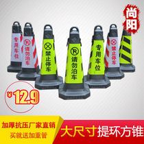 Square Cone plastic road cone traffic reflective cone isolation pier roadblock do not park ice cream tube warning column No parking