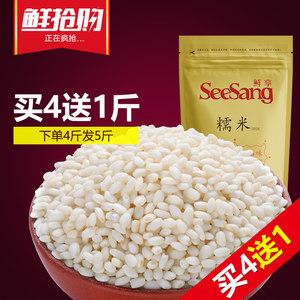 【买4送1斤】鲜享白糯米500g东北农家圆糯米白江米粽子米五谷杂粮