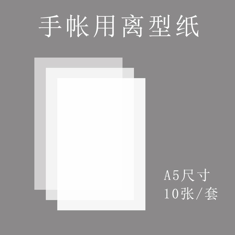 时光记 空白手帐离型纸 和纸胶带手账胶带防粘纸硅油纸A5大小10张