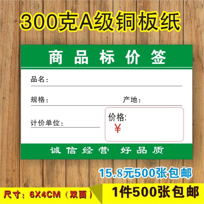 商品标签 通用价签 绿色 标价纸标价签 标价牌 可定做 标签纸包邮
