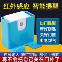 出门提醒器带钥匙手机提醒关好门窗水电煤气居家老人实用父母礼品
