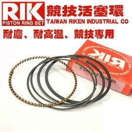 巨蟒正品RIK活塞环56 59 61 63缸适用于福喜巧格鬼火改装活塞环