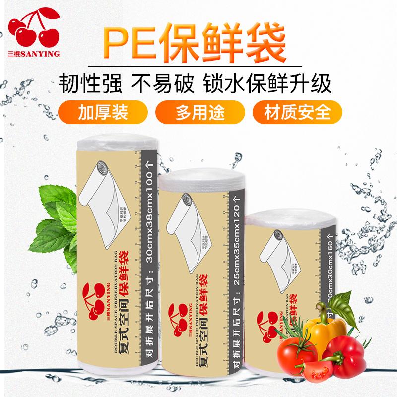 三樱家用经济装食品袋真空加厚水果茶花密封手撕冰箱超市保鲜袋