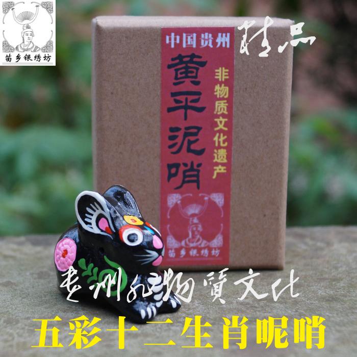 苗乡银绣坊非物质文化遗产传承人陈应魁黄平泥哨单卖12生肖中号兔