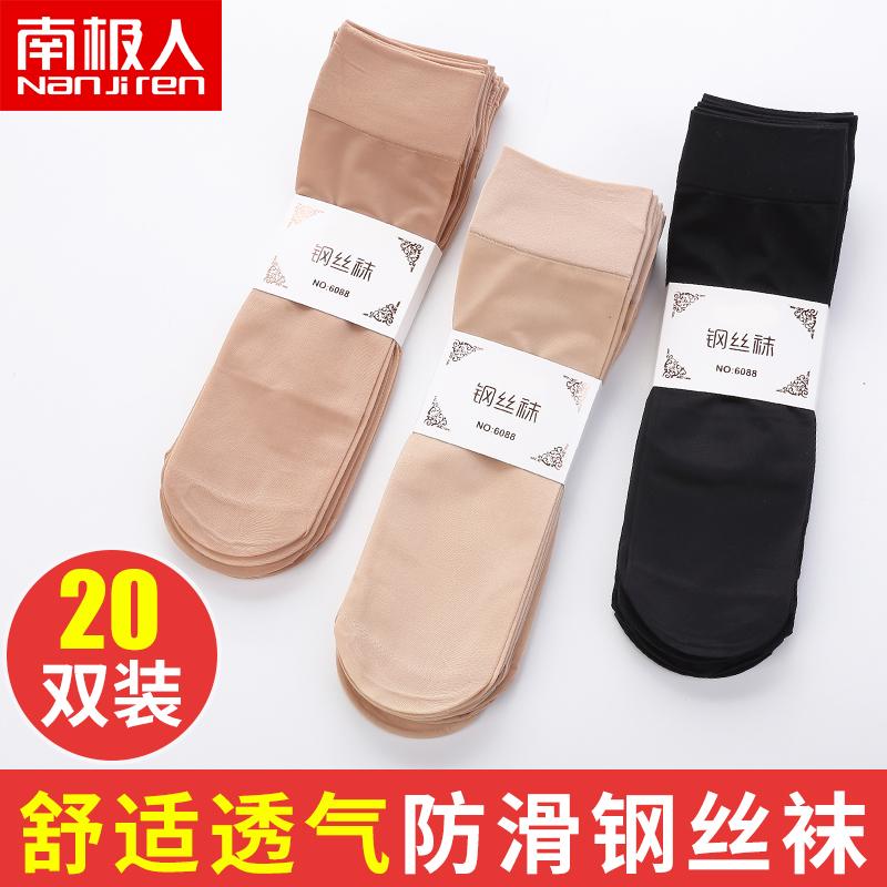 南极人丝袜女薄短袜防勾丝耐磨水晶夏季超薄黑肉色袜子天鹅绒春秋