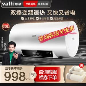 华帝电热水器60升l储水式智能遥控速热恒温电热水器家用租房洗澡