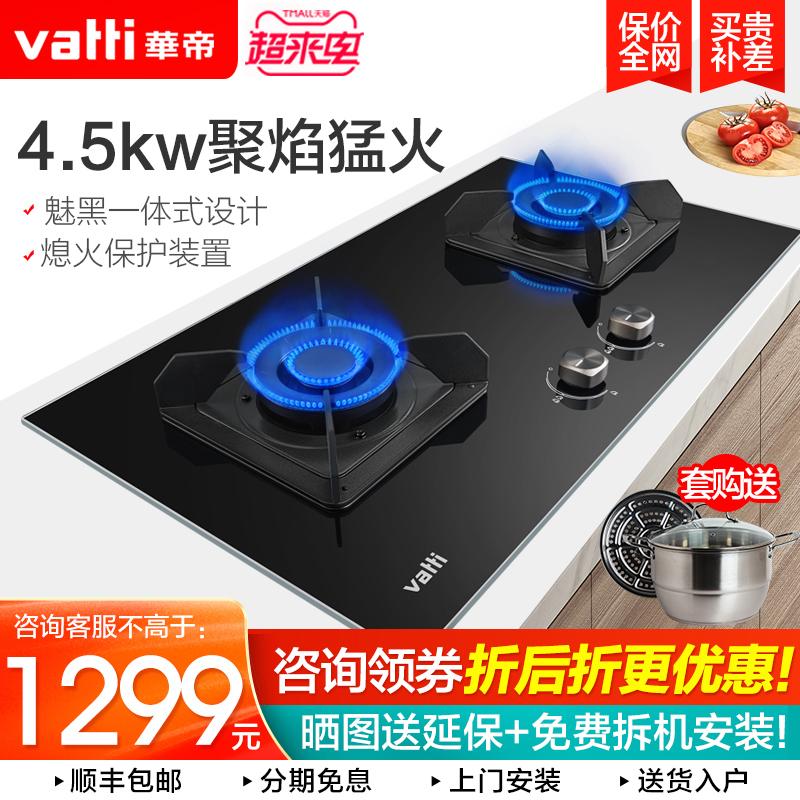 华帝i10052b嵌入式煤气灶家用双灶