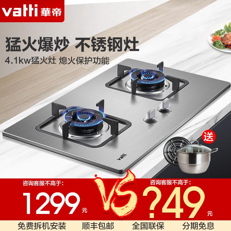 华帝i10039a家用台式双灶煤气灶