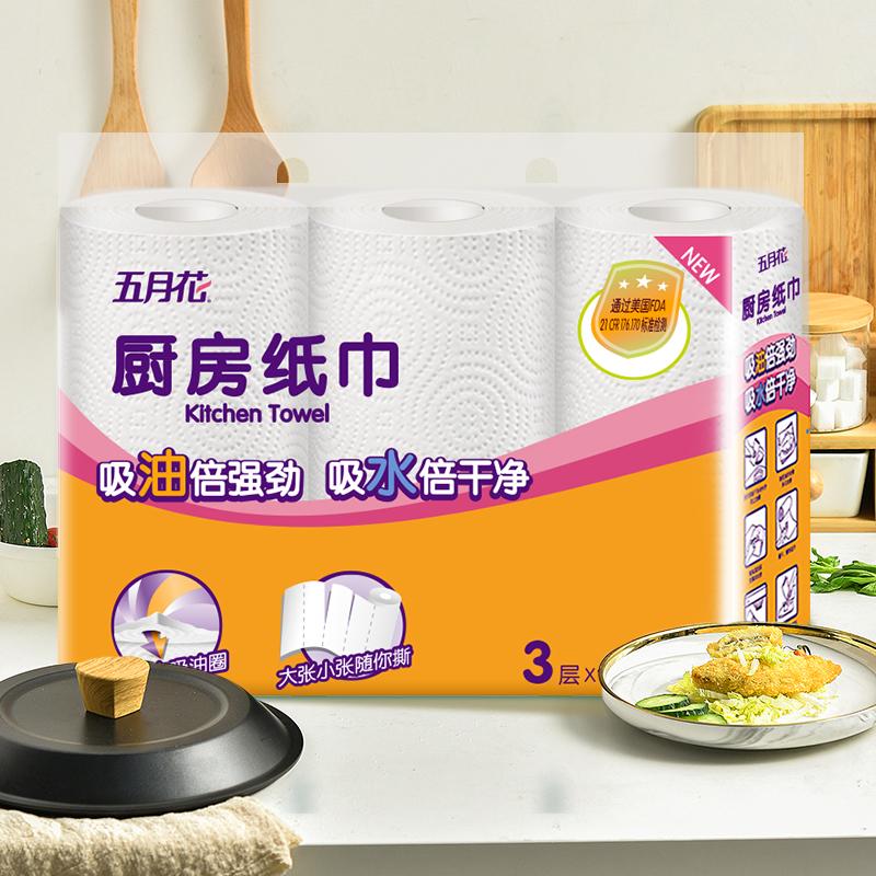五月花厨房用纸卷纸纸巾吸水吸油擦油纸料理专用厨房纸油炸加厚