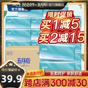 五月花大S码纸巾抽纸整箱20包面巾纸卫生纸抽家用家庭实惠装餐巾