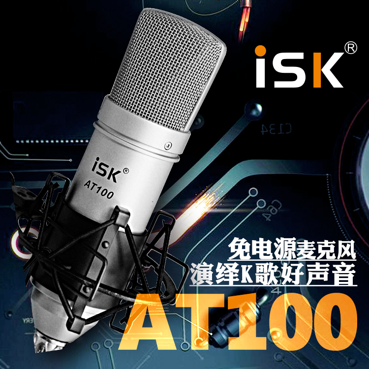 isk at100电容麦克风手机5.1声卡