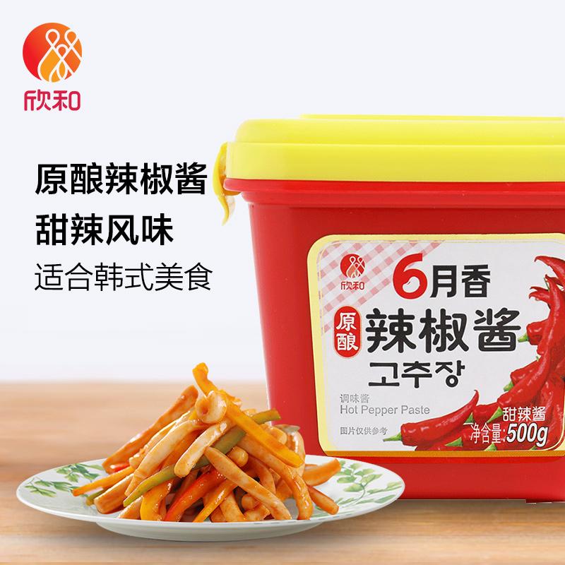 厂家直销 [酱]欣和 葱伴侣6月 香辣椒酱酿造式 韩国风味酱 500g