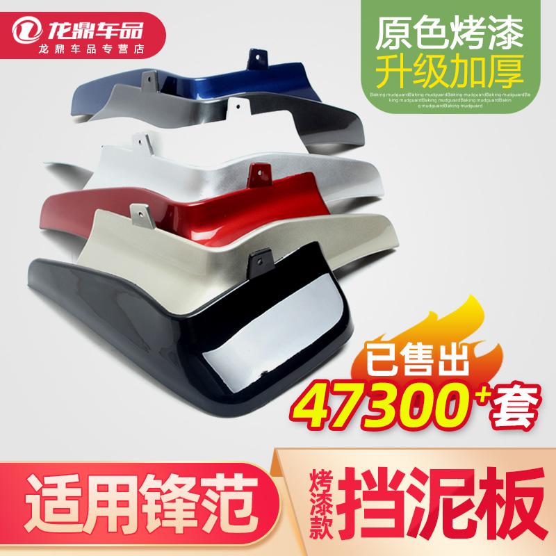广汽本田锋范经典轮胎挡泥板东风12