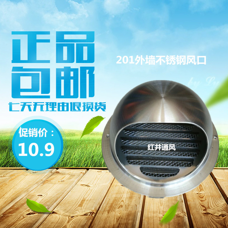 Thickened stainless steel outer air port rainproof cap outer wall vent range hood exhaust port ventilator exhaust port 100