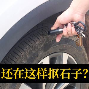 多功能汽车轮胎车胎石子清理工具 劵后3.49元起包邮