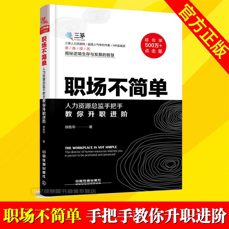 职场不简单人力资源总监手把手教你升职进阶 徐胜华 人力资本管理书籍