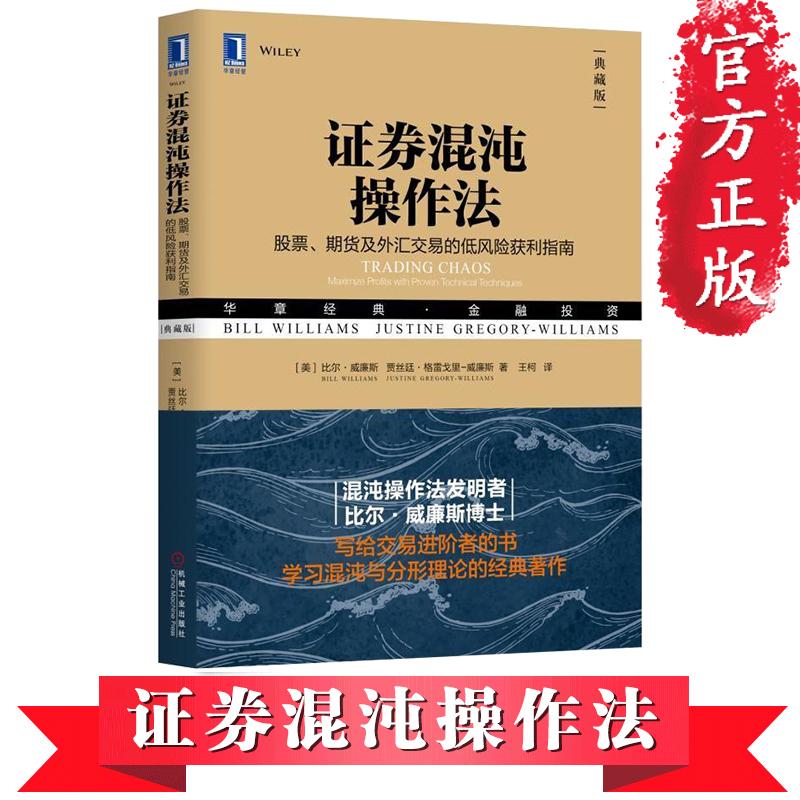 正版证券混沌操作法 股票期货及外汇交易的低风险获利指南 典藏版 华章经典金融投资系列丛书混沌理论应用证券投资