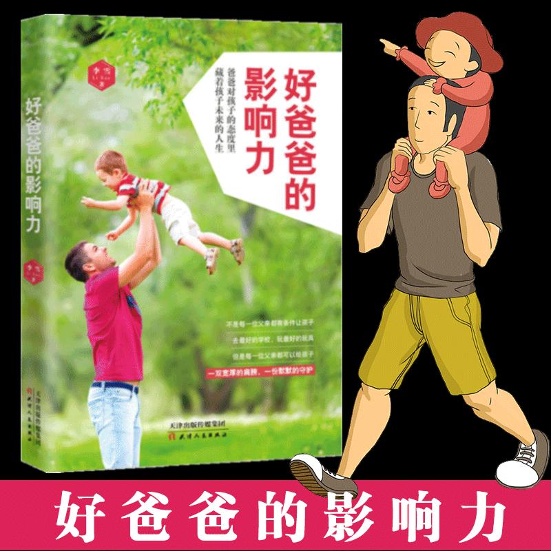 好爸爸的影响力 如何当个好爸爸书籍 教育孩子 育儿 教育孩子的书籍好妈妈胜过好老师 养育男孩女孩 父亲的影响力 做个好爸爸