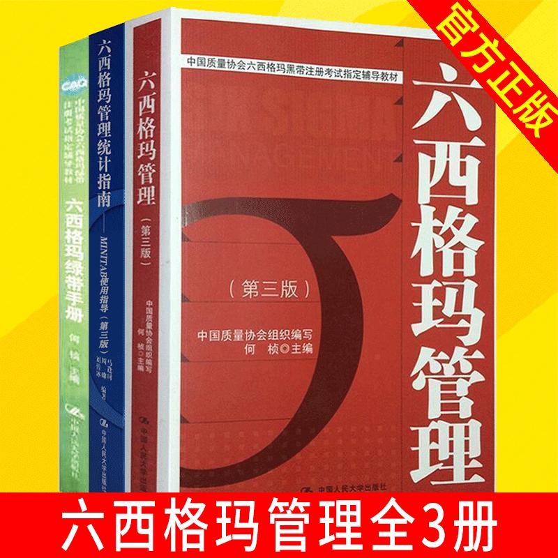 全三册 六西格玛管理(第3版)+六西格玛管理统计指南:MINITAB使用指导(第3版)+六西格玛绿带 中国质量协会六西格玛黑带考试指定