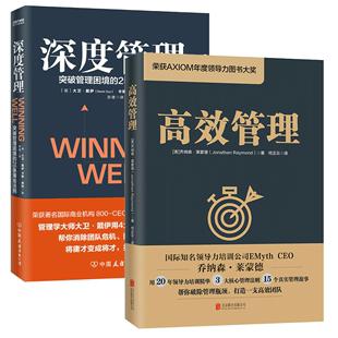 2册】高效管理+深度管理 松下等世界500强公司的管理培训指南 管理方面的书籍 创业 企业管理 商业书籍管理类书籍