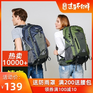 户外登山包男防水旅行包大容量超大徒步旅游背包40升50升双肩包女