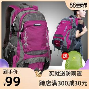 旅游双肩包2020年新款旅行包女大容量旅行背包防水户外登山包男价格
