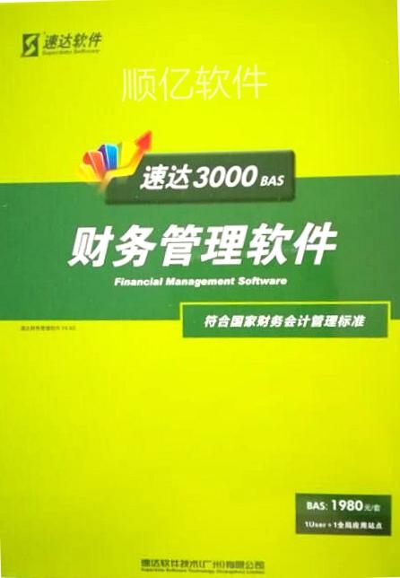 速达3000财务bas基础版纯财务记账软件会计电算固定资产管理软件