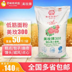美玫300低筋粉烘焙蛋糕专用低筋面粉50斤包子饺子馒头小麦粉25kg