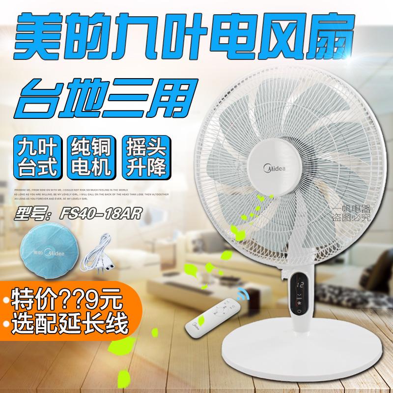 Midea/美的电风扇落地扇台扇遥控16寸家用卧室窗台桌面按键联保