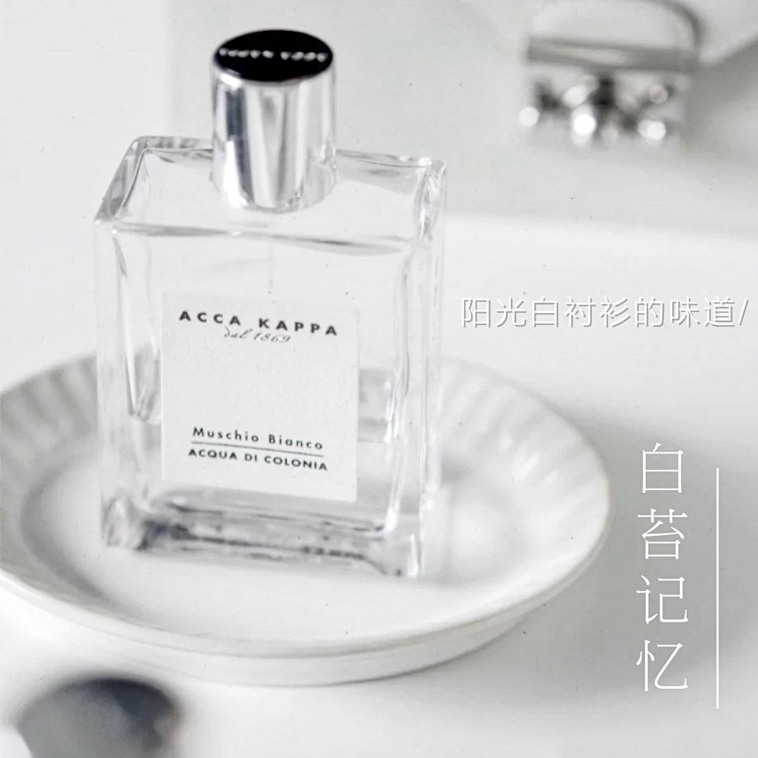 ACCA KAPPA白苔古龙水30ml 地中海香调 中性香水 清新自然白麝香