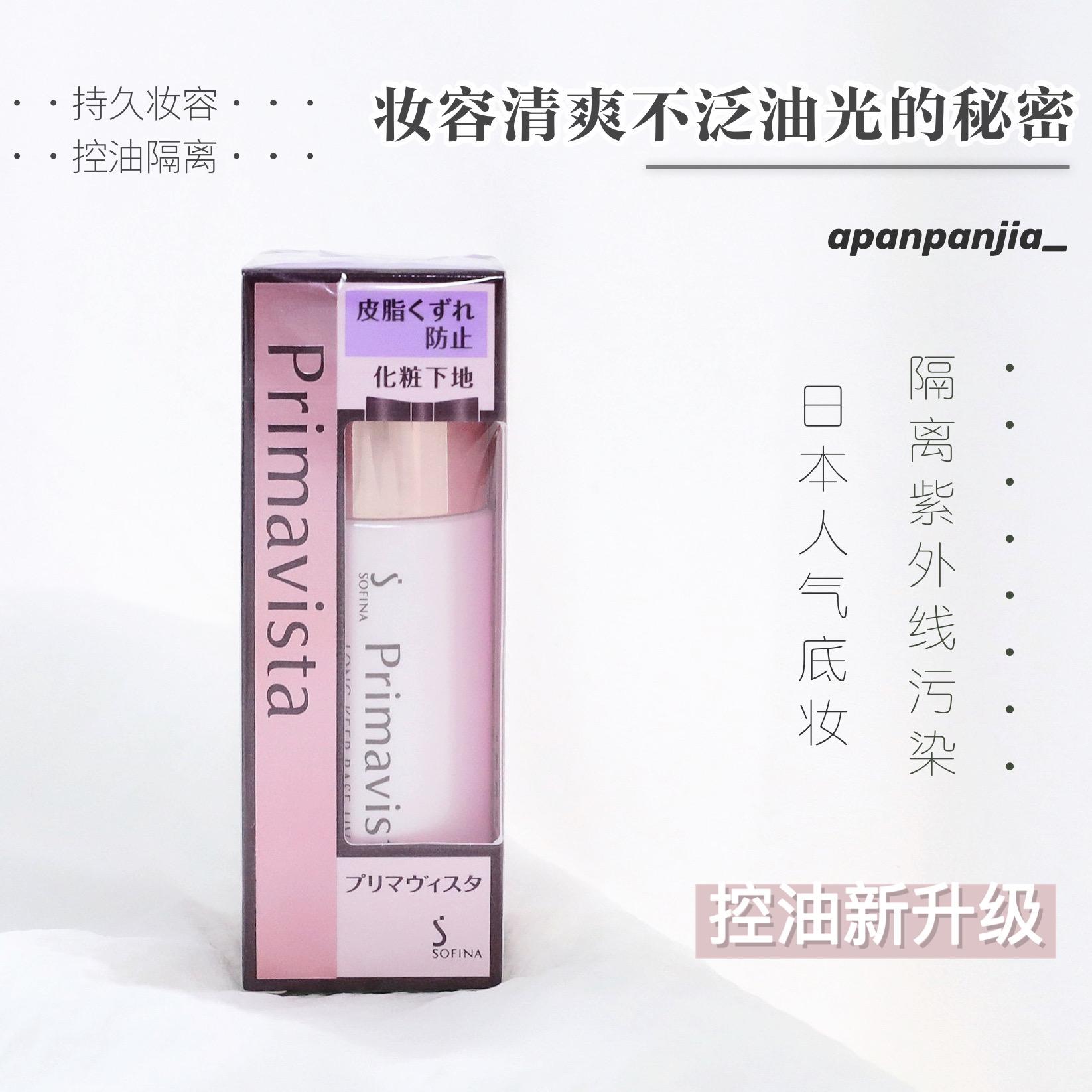 新版!Sofina苏菲娜日版控油保湿妆前乳隔离霜SPF8 瓷效持久控油