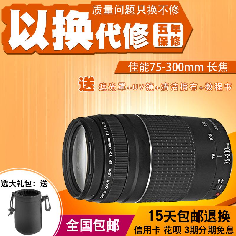 送袋子 全新正品 佳能EF 75-300mm f/4-5.6 III �L焦抓拍�z月�R�^