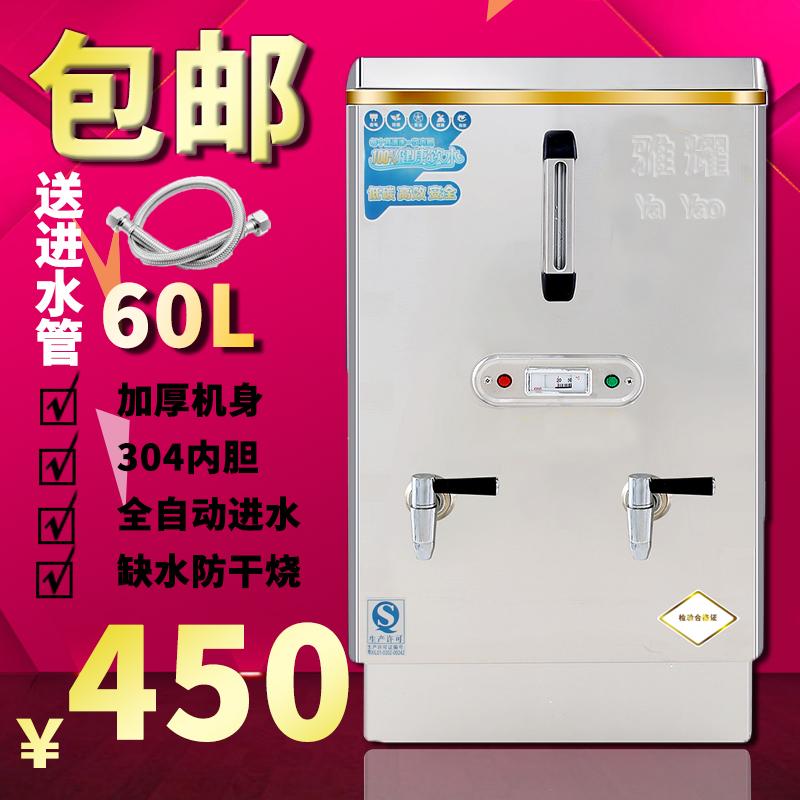 雅耀6kw 304不锈钢商用全自动电开水器 60L热水器 开水机 开水炉