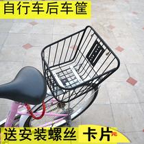 自行车后车筐带盖大号山地车后座篮单车篮子筐宠物篮菜篮学生书包