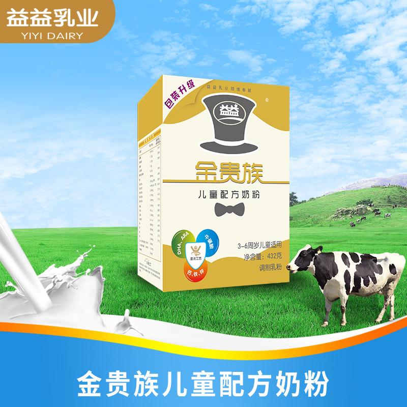 金贵族4段(3-6周岁)儿童配方奶粉432g盒装儿童奶粉益益奶粉
