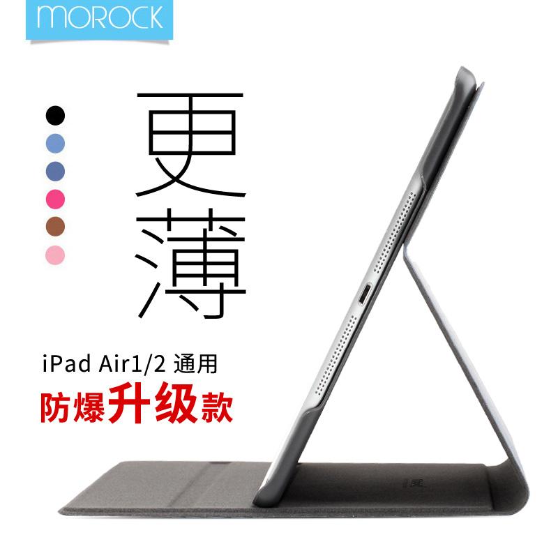 莫瑞蘋果ipad air保護套超薄休眠iPad5 6保護殼Air2皮套Pro 9.7寸