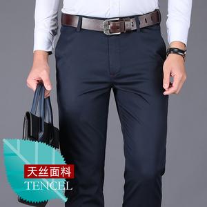 男装新款春季弹力商务休闲裤男天丝长裤商务男士西裤男纯色裤子