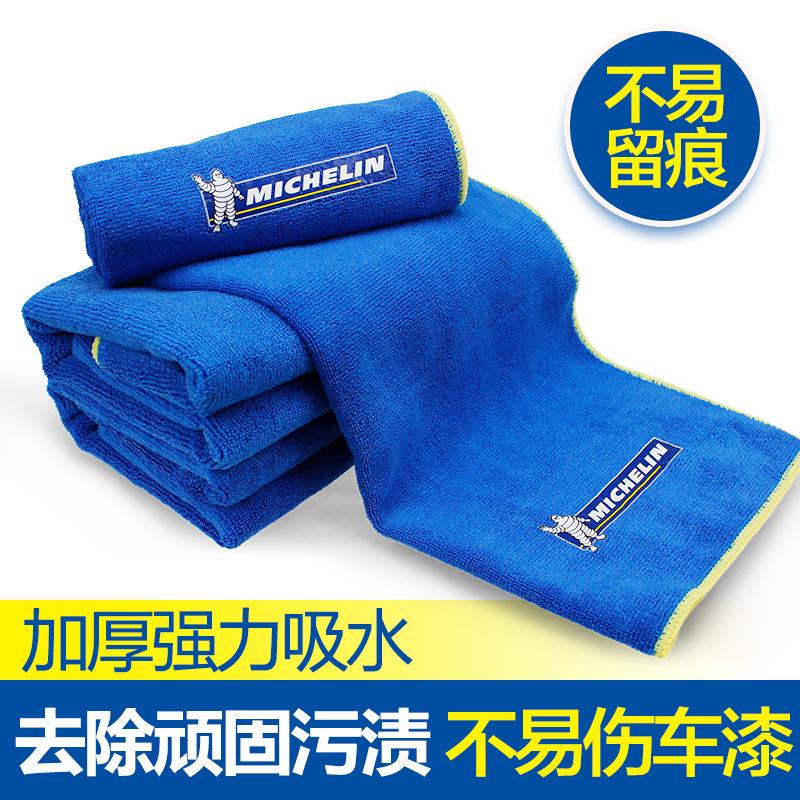 米其林洗车毛巾汽车专用纤维抹车布大号加厚吸水擦车巾洗车布用品